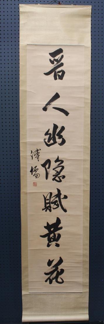 Manner of Pu Ru, Calligraphy
