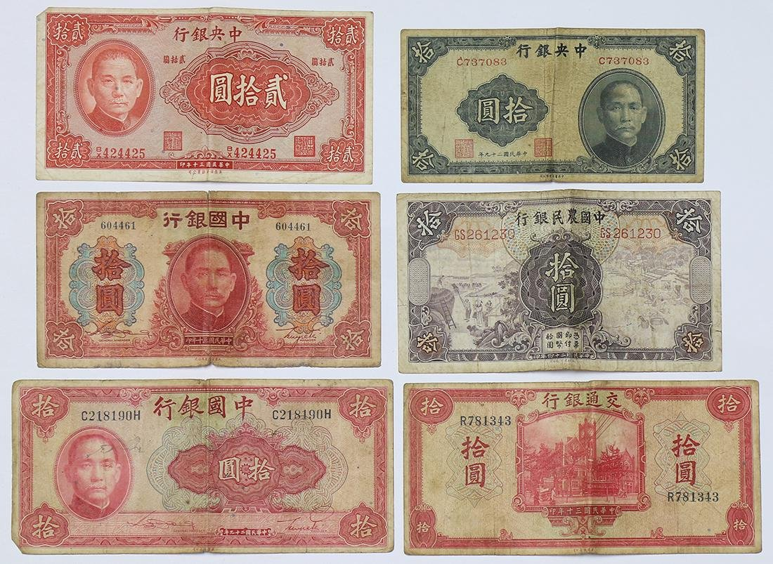 Chinese Paper Currencies