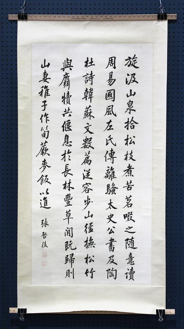 Chinese Calligraphy, Manner of Zhang Qihou