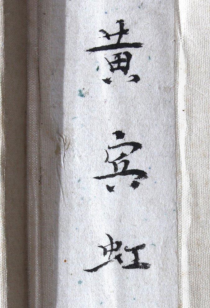 Chinese Scroll, Manner of Huang Binhong, Landscape - 2