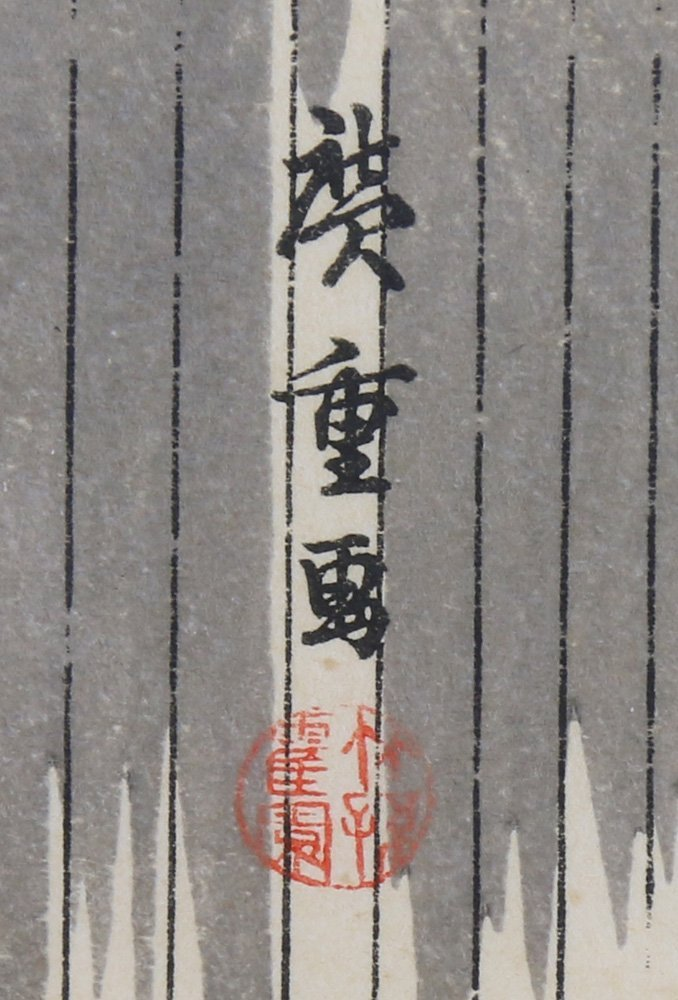 Japanese Woodblock Prints, Utagawa Hiroshige - 10