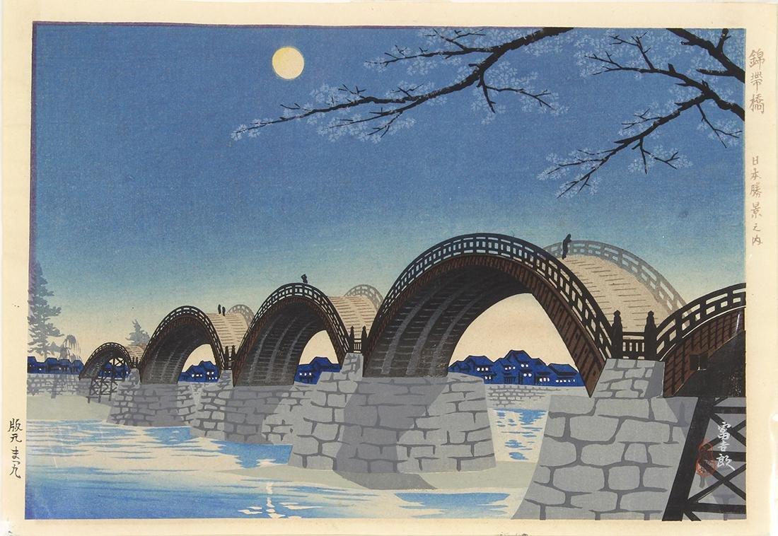 Japanese Woodblock Print, Tokuriki Tomikichiro, Kintai