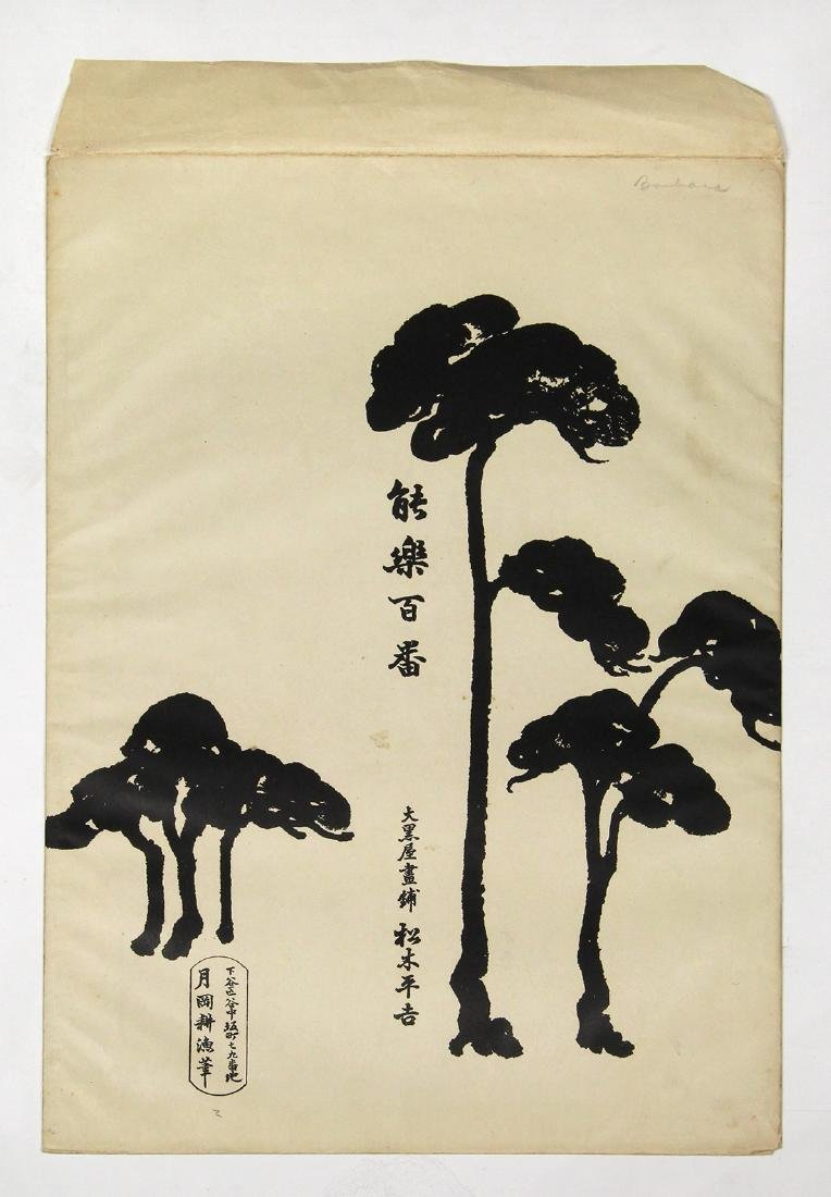 Japanese Woodblock Prints, Kogyo, Kotozuka - 6