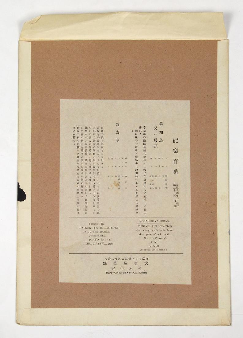 Japanese Woodblock Prints, Kogyo, Kotozuka - 7