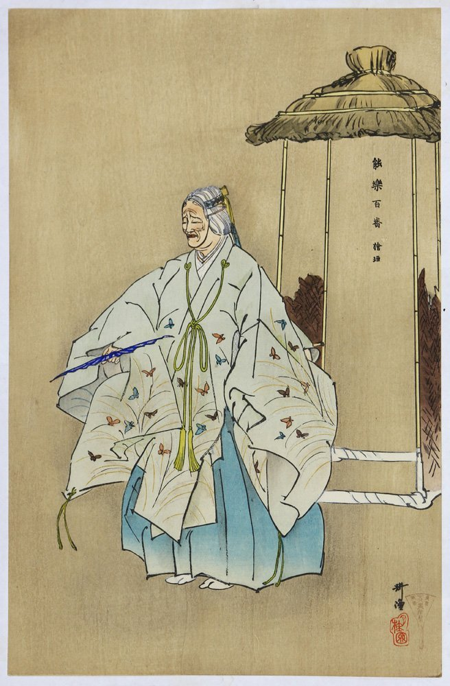 Japanese Woodblock Prints, Kogyo, Kotozuka - 9
