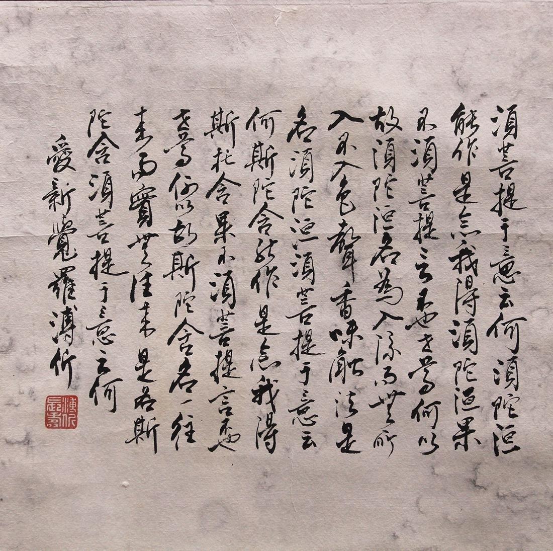 Chinese Scroll, Manner of Pu Jin, Bodhidharma - 2