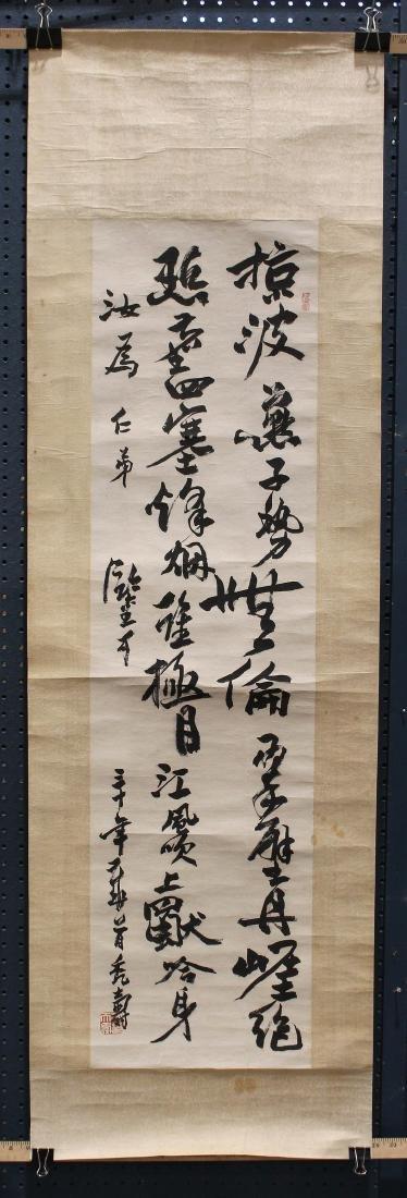 Manner of Pan Tianshou, Calligraphy