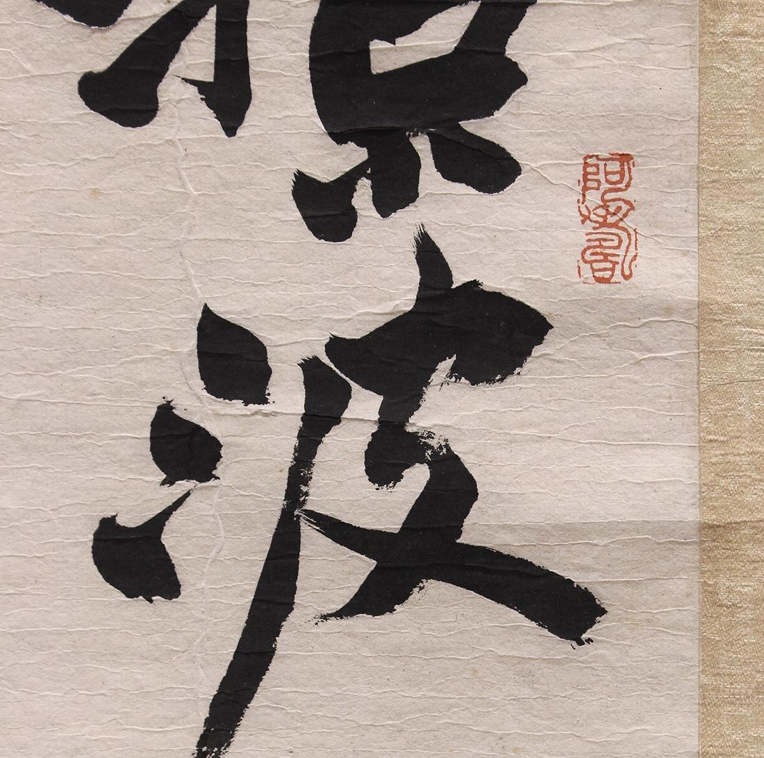 Manner of Pan Tianshou, Calligraphy - 2