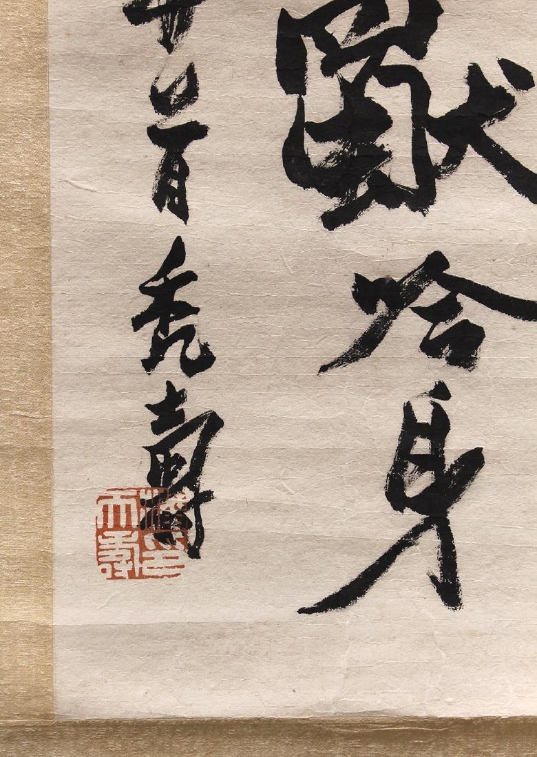 Manner of Pan Tianshou, Calligraphy - 3