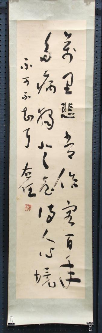 Manner of Yu Youren, Calligraphy
