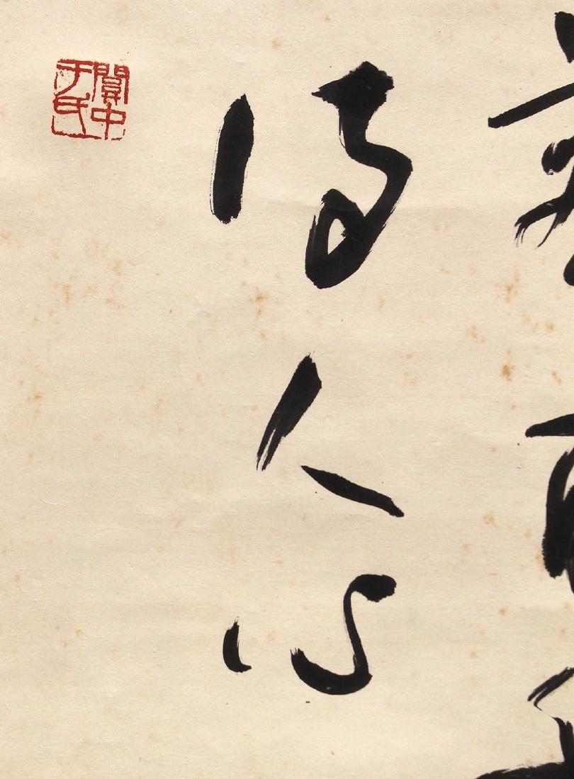 Manner of Yu Youren, Calligraphy - 2