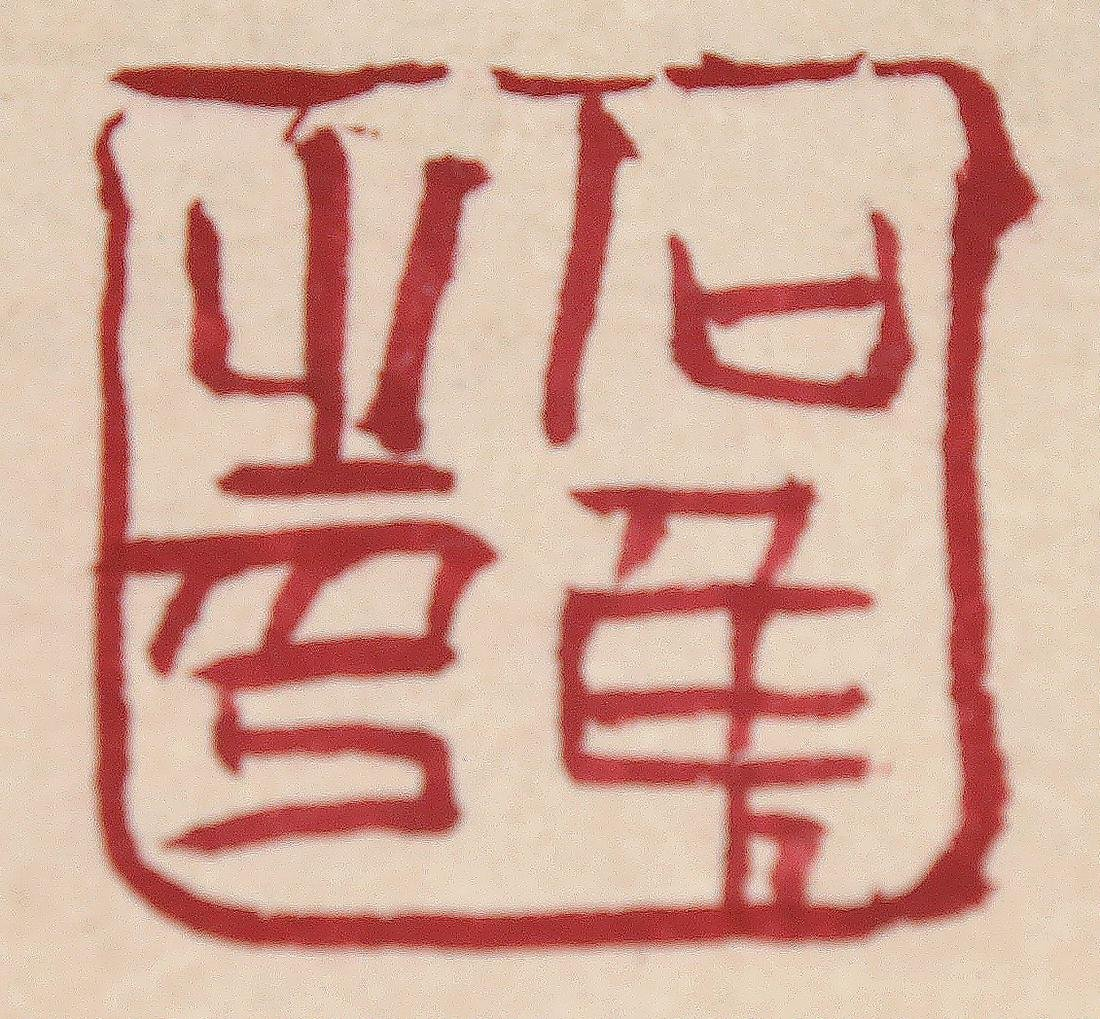 Chinese Scrolls, Flowers, Manner of Shi Lu - 7