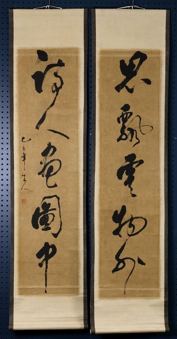 Chinese Calligraphy Scroll, Mu Ren