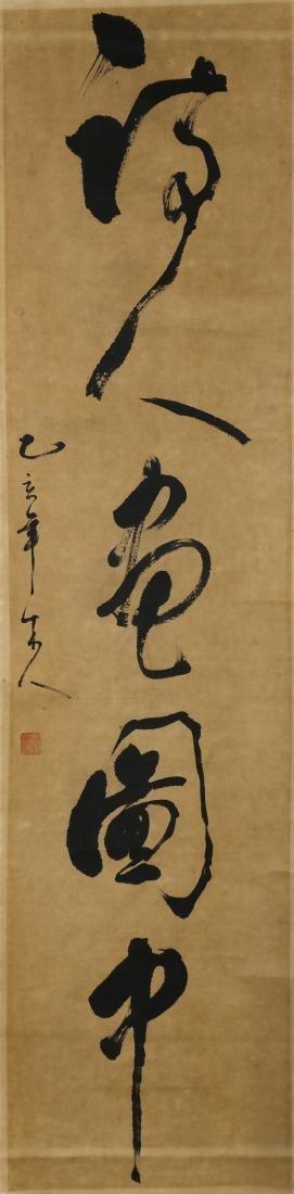 Chinese Calligraphy Scroll, Mu Ren - 3