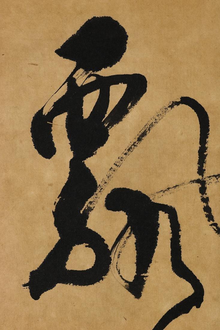 Chinese Calligraphy Scroll, Mu Ren - 4