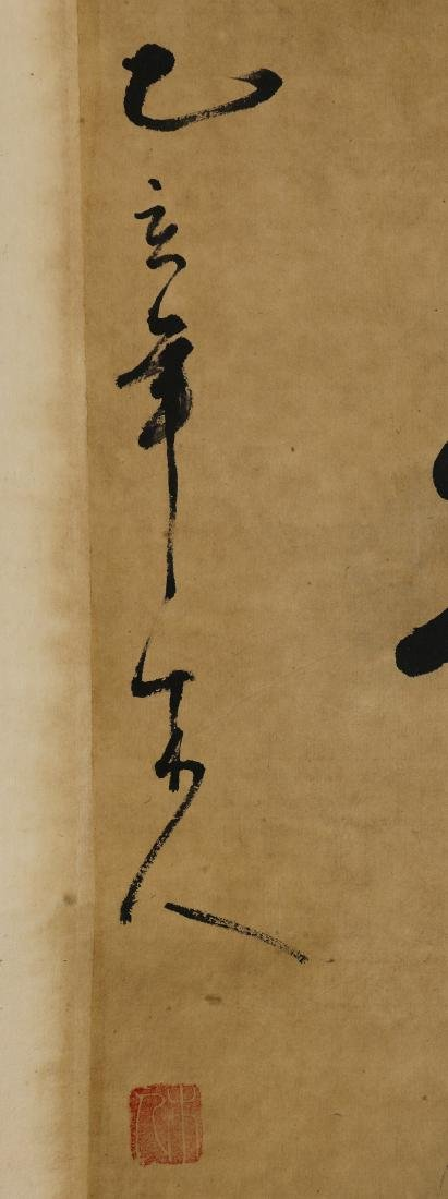 Chinese Calligraphy Scroll, Mu Ren - 5