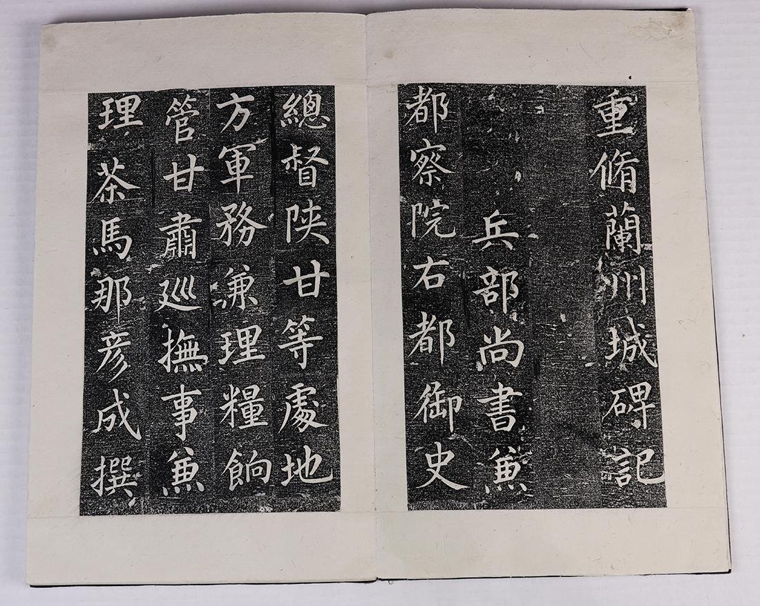 Chinese Albums, Landscape; Stele Rubbing - 4