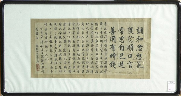 362: Chinese Calligraphy Panel, Signed