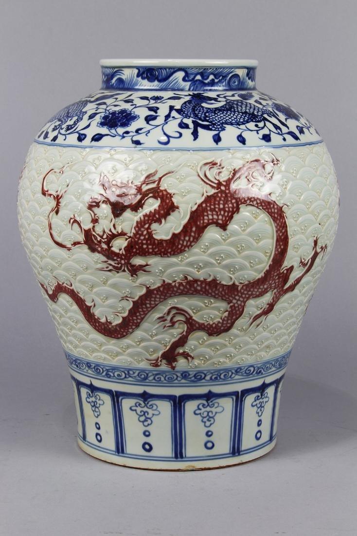 Chinese Underglaze Blue/Red Porcelain Vase
