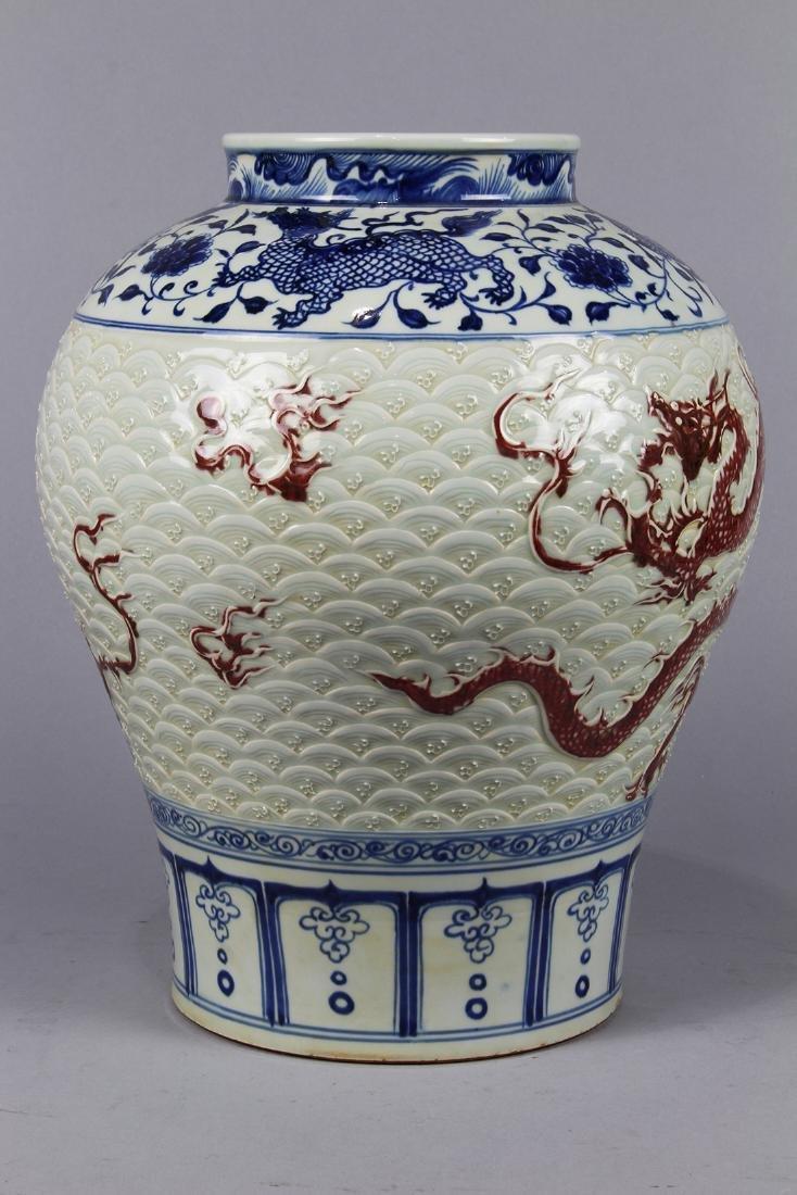 Chinese Underglaze Blue/Red Porcelain Vase - 2