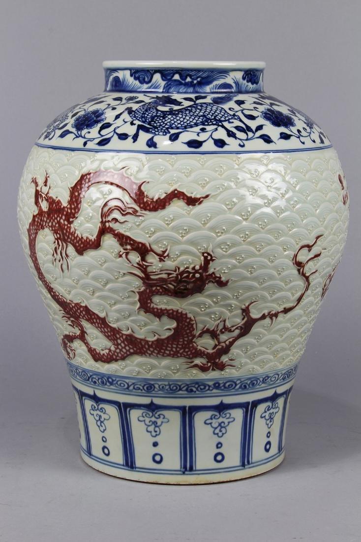 Chinese Underglaze Blue/Red Porcelain Vase - 3