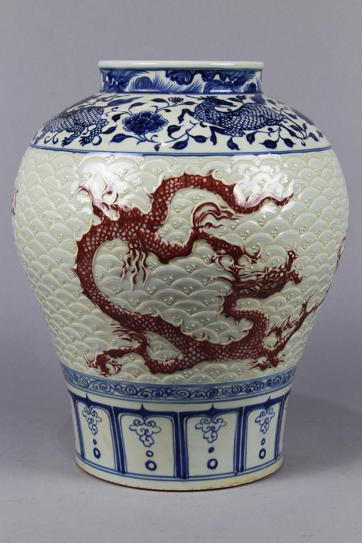 Chinese Underglaze Blue/Red Porcelain Vase - 4