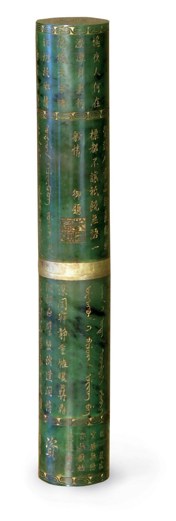 2504: Chinese Manchu Jade Edict Scroll Holder