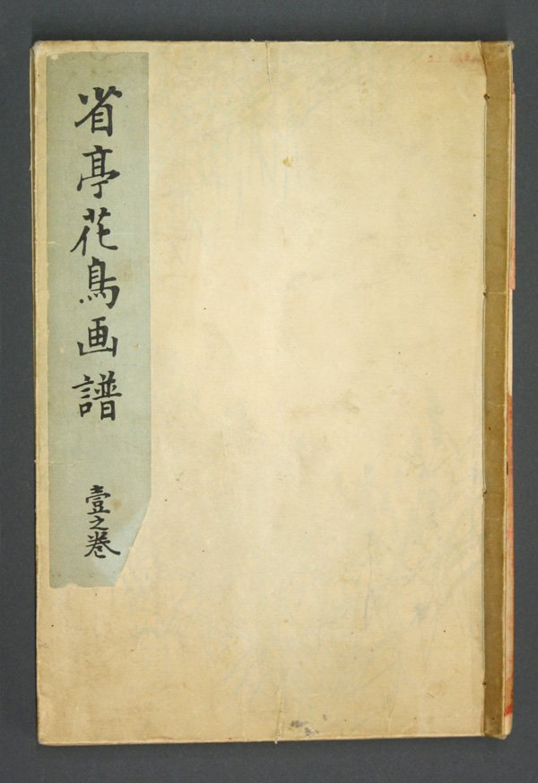 6545: Japanese Printed Book, Watanabe Shotei, 1890