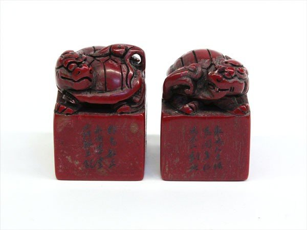 4006: Chinese Red Stone Seals, Xuanwu