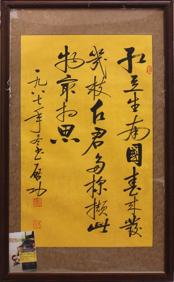 79: Chinese Calligraphy, Qi Gong (after)