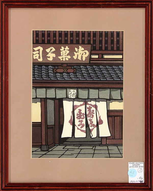 Japanese Modern Woodblock Prints Nishijima - 2