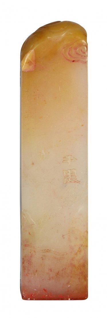 Chinese Soapstone Seal of Yu Wangde