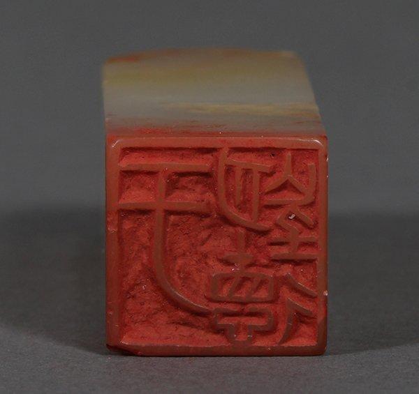 Chinese Soapstone Seal of Yu Wangde - 6