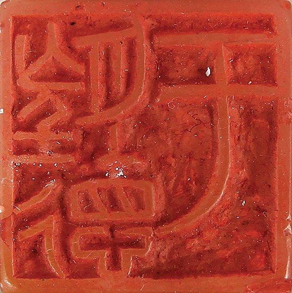 Chinese Soapstone Seal of Yu Wangde - 7