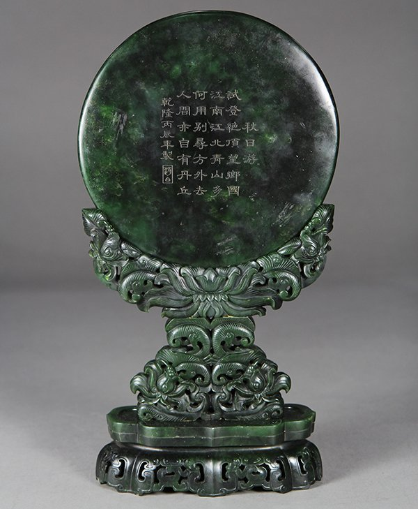 Chinese Spinach Jade Table Screen, Tribute - 2