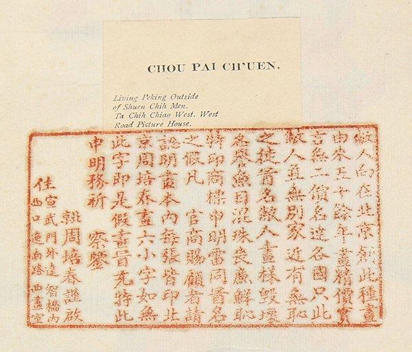 Chinese Paintings, Zhou Peichun, Buddhist Deities - 2