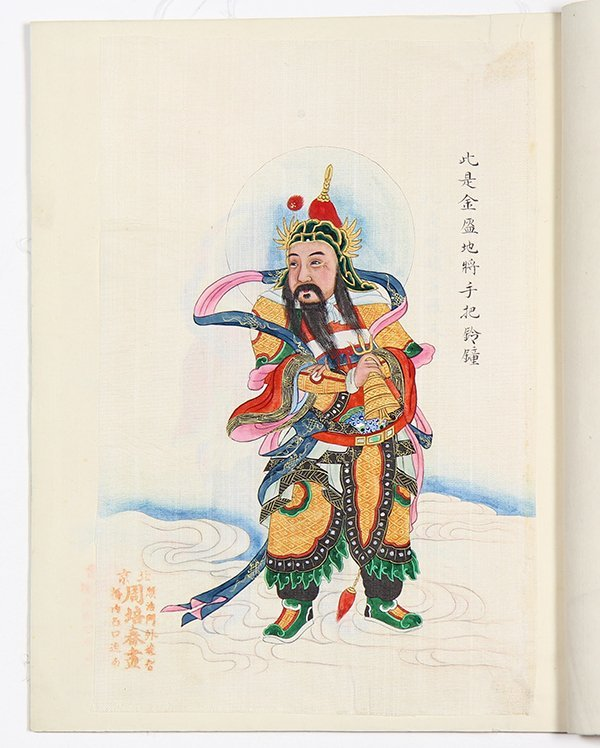 Chinese Paintings, Zhou Peichun, Buddhist Deities - 3