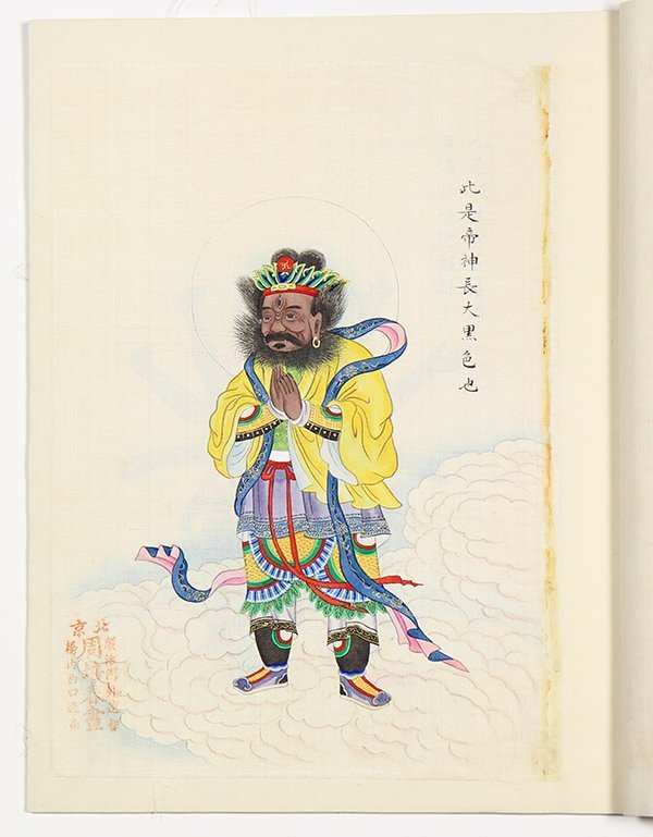 Chinese Paintings, Zhou Peichun, Buddhist Deities - 6