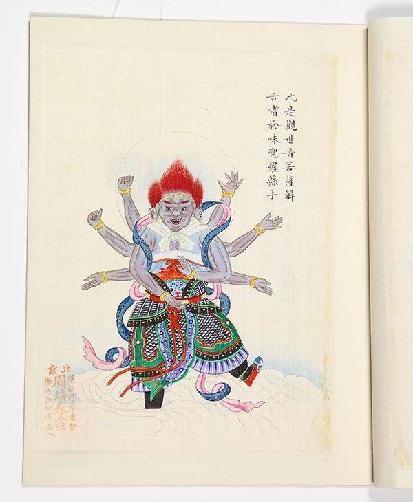 Chinese Paintings, Zhou Peichun, Buddhist Deities - 7