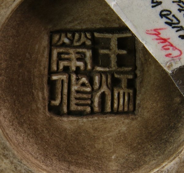 Chinese Porcelain Brush Pot, Wang Bingrong - 7