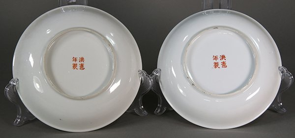 Two Chinese Porcelain Plates, Flowers - 2