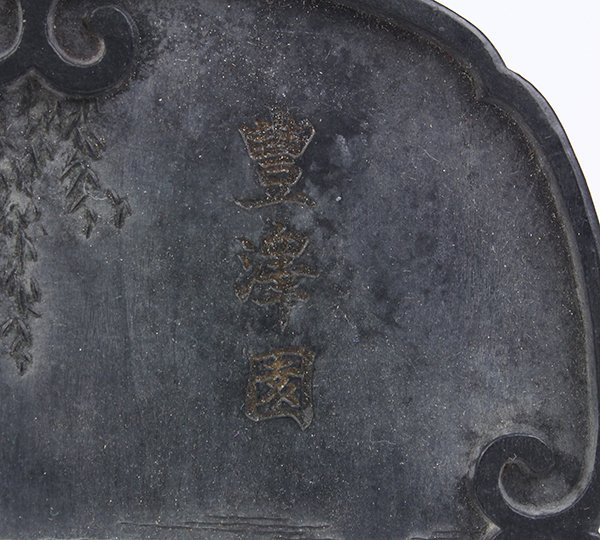 Chinese Molded Ink, Ox - 3