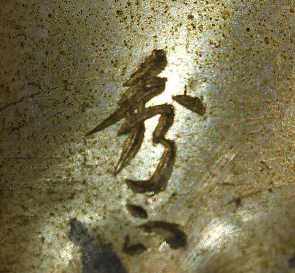 Japanese Bronze Okimono, Boat and Egret - 8