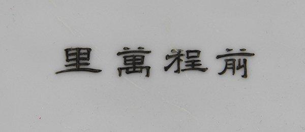 Chinese Porcelain Plaque, Scholar's Items - 4
