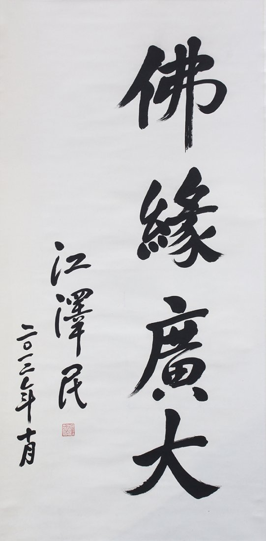 Chinese Scroll, attr Jiang Zemin, Calligraphy