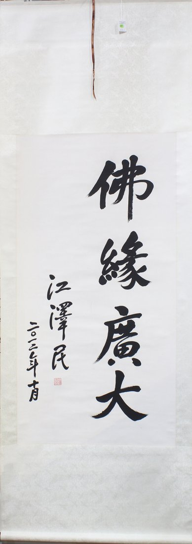 Chinese Scroll, attr Jiang Zemin, Calligraphy - 2