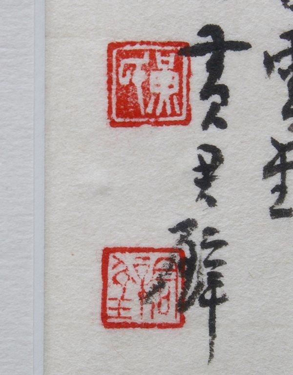 Chinese Painting, Huang Junbi, Sail - 3