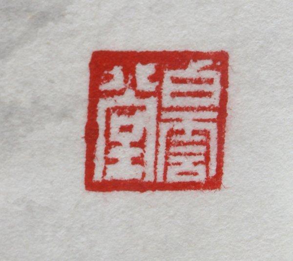 Chinese Painting, Huang Junbi, Sail - 4
