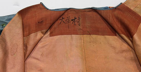 Two Chinese Embroidered Robes - 6