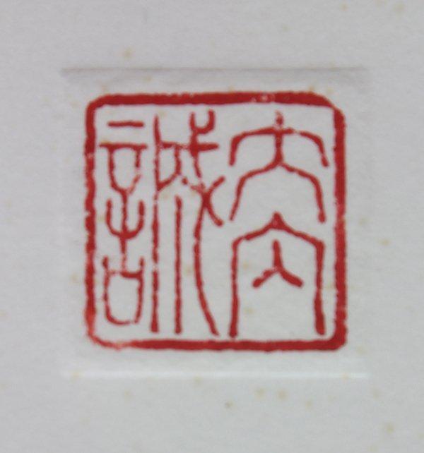 Japanese Modern Woodblock Print, Ouchi Makoto - 2